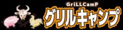グリルキャンプ | GriLL CamP